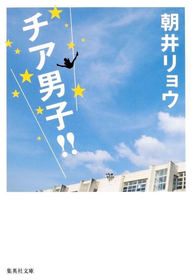 【写真を見る】朝井リョウの熱い青春小説「チア男子!!」を若き才能たちが映画化!