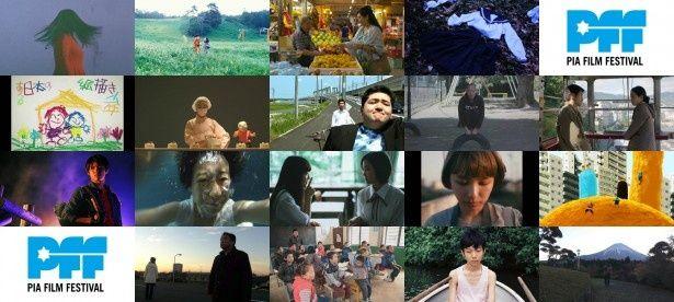 【写真を見る】日本映画の未来を担う才能が集結!「PFFアワード2018」も必見