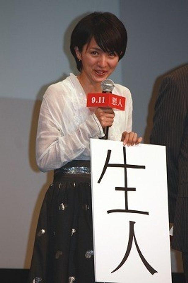 満島ひかりは殺される役だけど「自分は生きてます」と主張(会場・笑)
