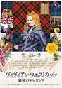 ファッション界の生きる伝説を追う!映画『ヴィヴィアン・ウエストウッド』が12月に公開決定