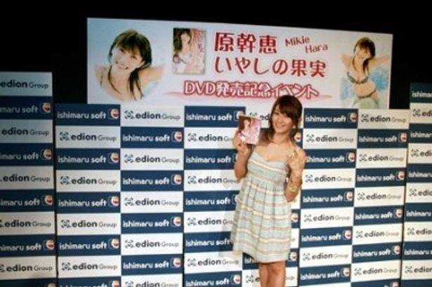 DVD発売記念イベントを開催した原幹恵