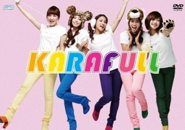 「KARA」のメンバーが大活躍するバラエティ番組がDVDになって登場