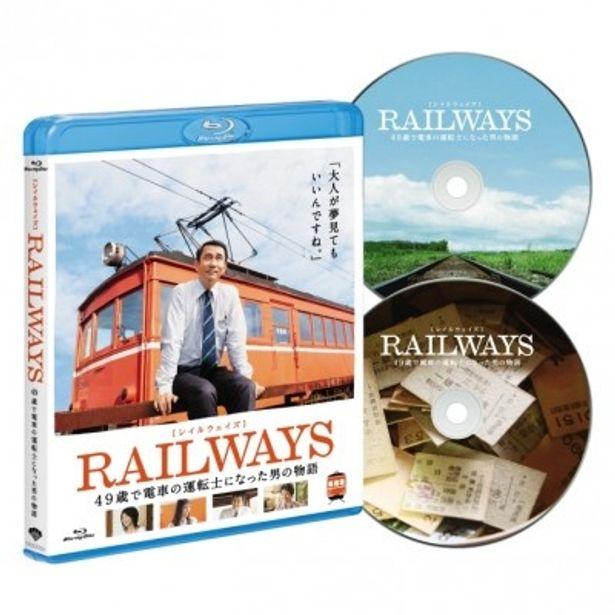 邦画初の試みとなるBD2枚組(特典ディスク付き)でDVDと同価格の3990円でリリース