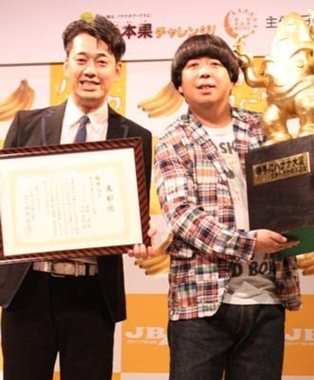 「勝手にバナナ大賞」2年連続受賞で殿堂入りを果たしたバナナマン