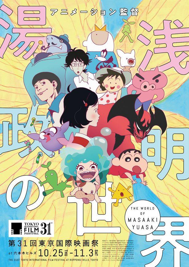「アニメーション監督 湯浅政明の世界」メインビジュアルが完成!