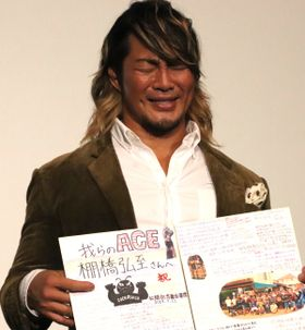棚橋弘至、初主演映画スタッフからの手紙に男泣き!寺田心も「がんばりました」ともらい泣き