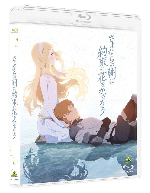 『さよならの朝に約束の花をかざろう』Blu-rayとDVDは、10月26日(金)に発売される