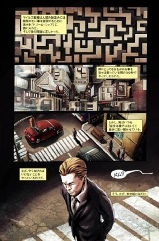 電子コミック「コボル社の陰謀」のワンシーン
