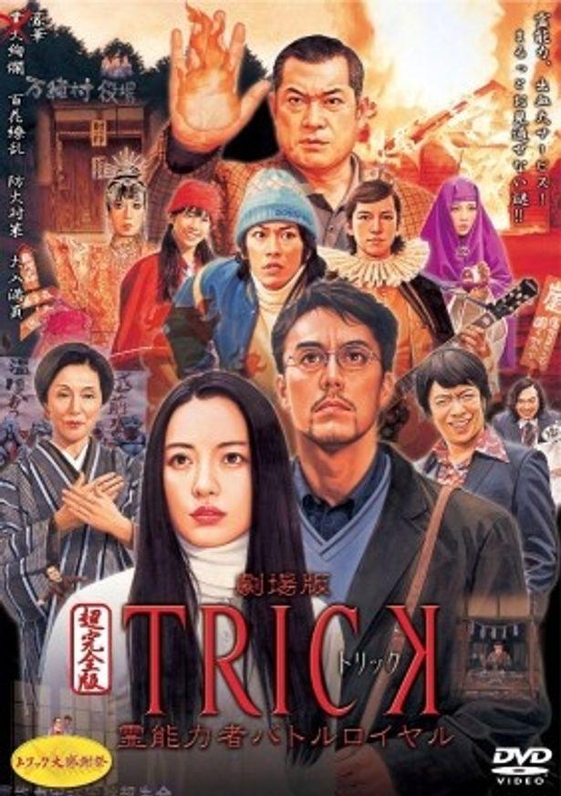『劇場版TRICK 霊能力者バトルロイヤル』DVDは11月26日(金)発売!