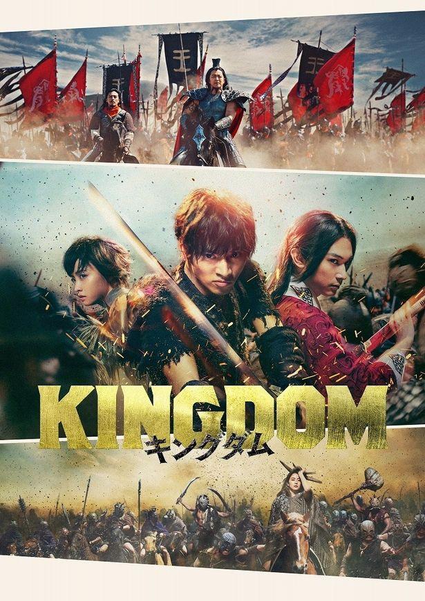 『キングダム』は2019年4月19日公開