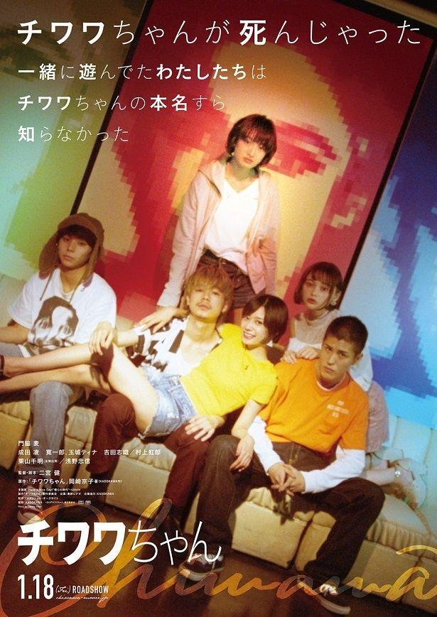 門脇麦、成田凌ら出演の映画「チワワちゃん」が2019年1月18日(金)に公開!