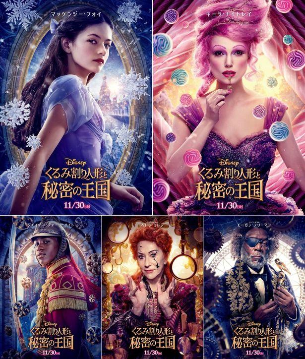 『くるみ割り人形と秘密の王国』キャラクターポスターが完成!
