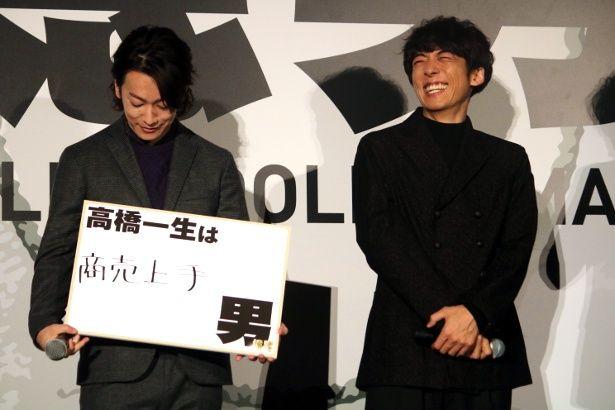佐藤健が高橋一生を「商売上手男」と語り、会場が爆笑