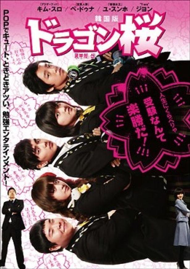人気ドラマ「ドラゴン桜」の韓国版が、DVDになって登場