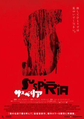 「決してひとりでは見ないでください。」再構築された伝説のホラーが日本上陸!