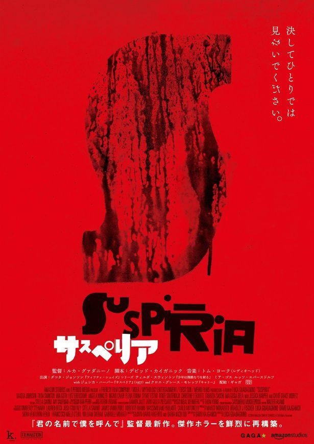 リメイク版『サスペリア』の日本公開が決定!