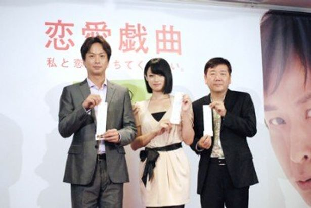 映画「恋愛戯曲 私と恋におちてください。」のヒット祈願イベントに出席した椎名桔平、深田恭子、鴻上尚史監督(写真左から)
