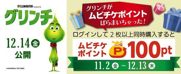 12月13日(木)までの期間限定で、お得なキャンペーンが実施中だ