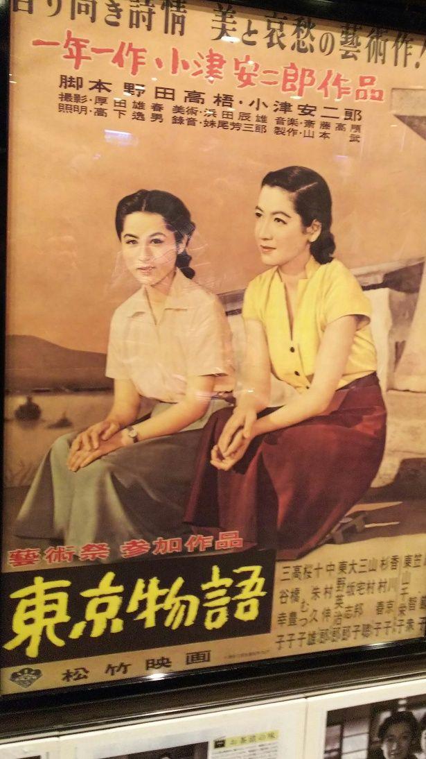 【写真を見る】原節子や香川京子が可憐!『東京物語』のポスタービジュアルはこちら