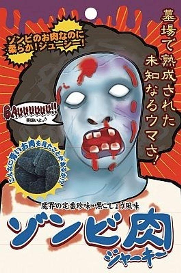 ノルコーポレーションの「ゾンビ肉」(399円)