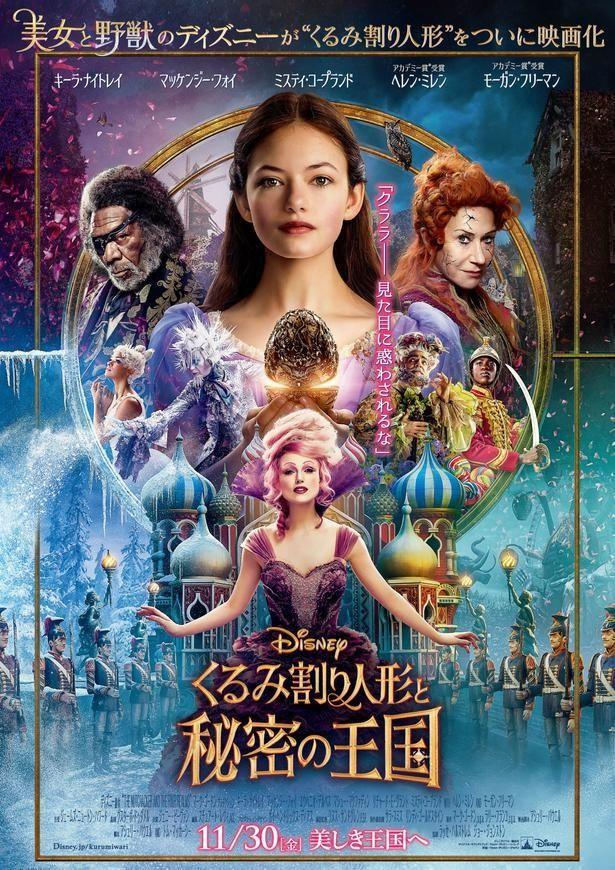『くるみ割り人形と秘密の王国』は11月30日(金)公開
