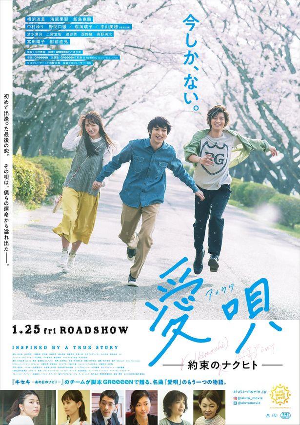 『愛唄 -約束のナクヒト-』ポスター&予告映像が到着!
