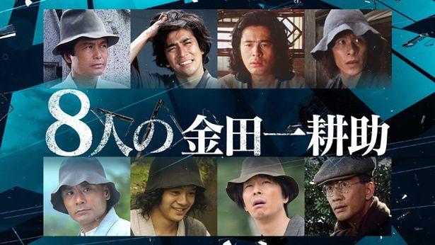 AXNミステリーでは、11月10日(土)に8人の俳優が演じた「金田一耕助」作品を一挙放送!