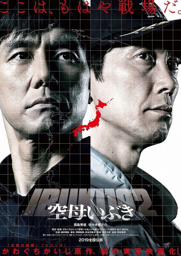 日本の運命はこの2人に託された!迫力の第1弾ポスターがこれだ