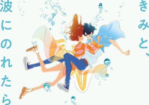 消防士の青年とサーフィンが好きな女子大生の恋を描く物語だ