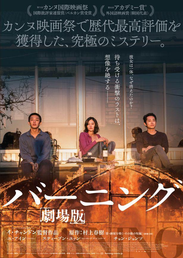 『バーニング 劇場版』ポスターがついに完成!