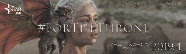 最終章のシーズン8放送開始が来年4月に決定