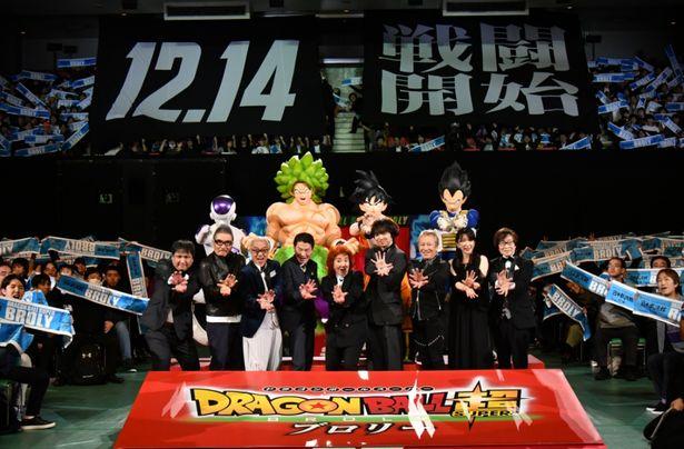『ドラゴンボール超 ブロリー』のワールドプレミアが開催!