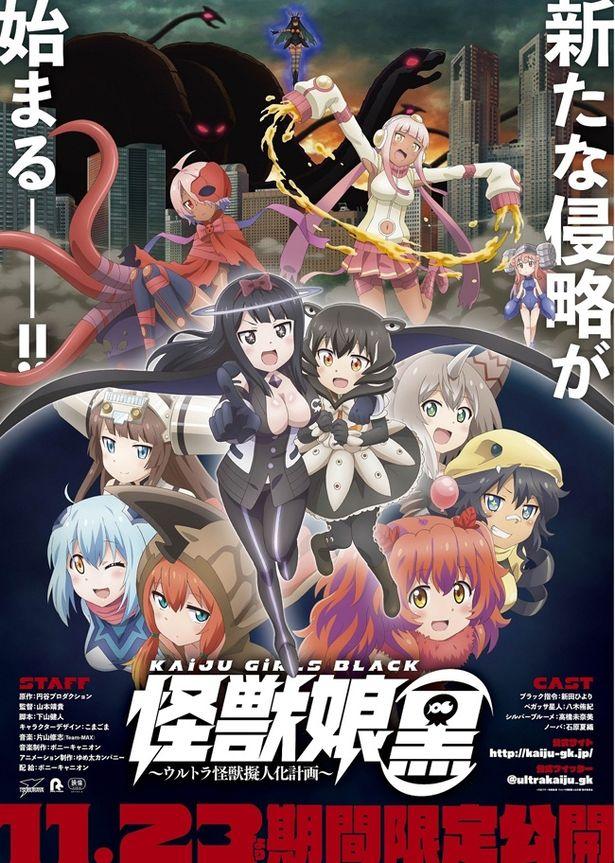 『怪獣娘(黒)~ウルトラ怪獣擬人化計画~』は11月23日(金・祝)公開