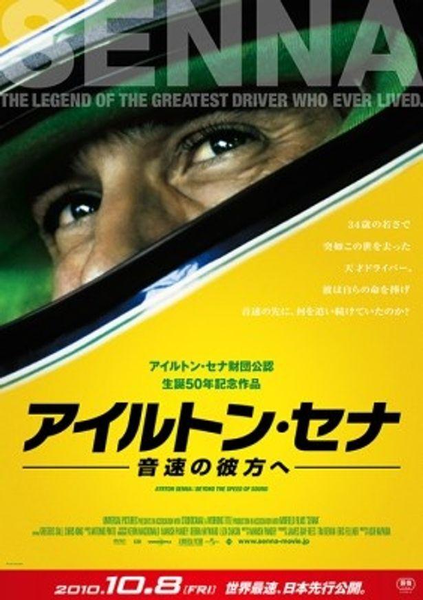 『アイルトン・セナ 音速の彼方へ』は10月8日(金)より公開