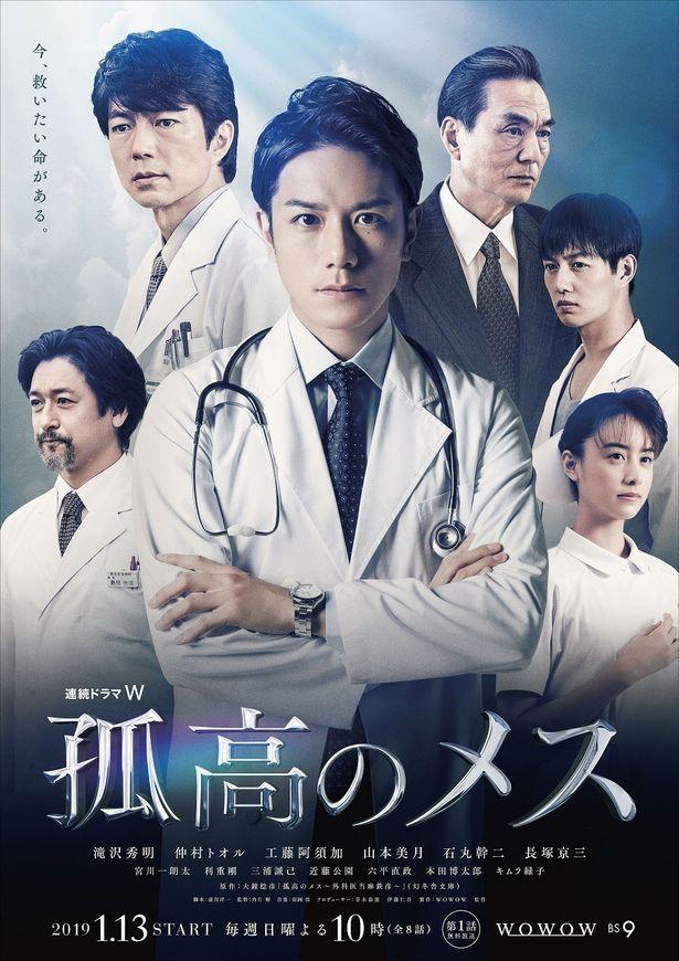 「連続ドラマW 孤高のメス」は、2019年1月13日(日)夜10時スタート