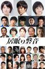 松坂桃李主演『居眠り磐音』追加キャストが一挙に発表!