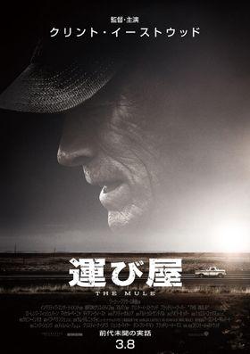 """クリント・イーストウッド、10年ぶりの監督&主演作で""""運び屋""""に!?"""