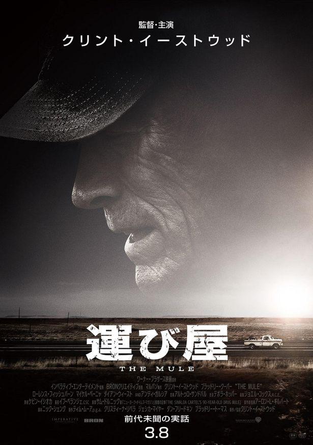 クリント・イーストウッド最新作『運び屋』の日本公開が決定!
