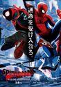 「スパイダーマン」がついにアニメ映画化!