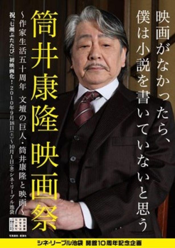 筒井康隆原作の映画がたっぷり堪能できるイベントが開催