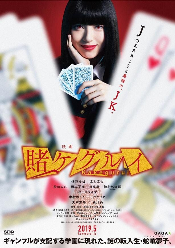 『映画 賭ケグルイ』特報映像がお目見え!