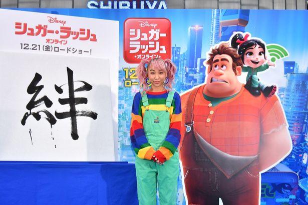 青山テルマが選んだ今年の漢字は「絆」!
