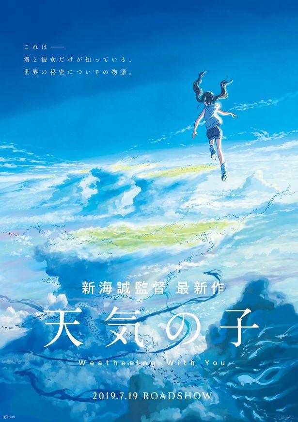 """ポスターから漂う新たな""""新海ワールド""""の予感!"""