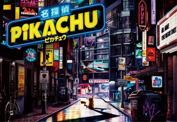 ポケモンがハリウッド進出!『名探偵ピカチュウ』は19年5月公開