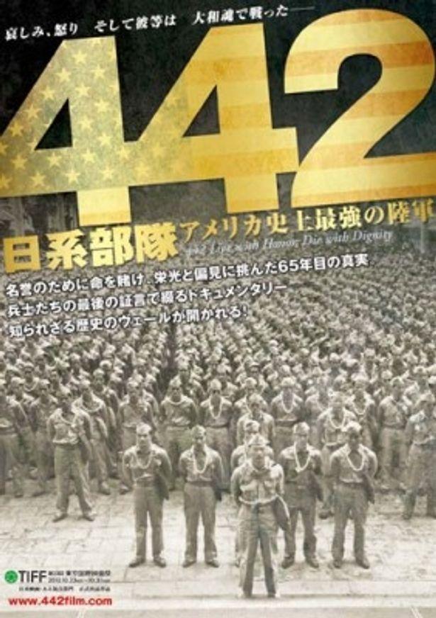 実在した日系人部隊の実態に迫った、骨太なドキュメンタリーが公開