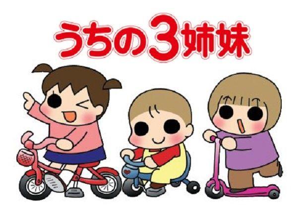 スーパー育児エッセイブログ「うちの3姉妹」のアニメ化