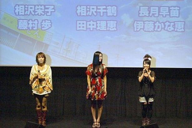 ステージに登場した藤村歩、田中理恵、伊藤かな恵(写真左から)