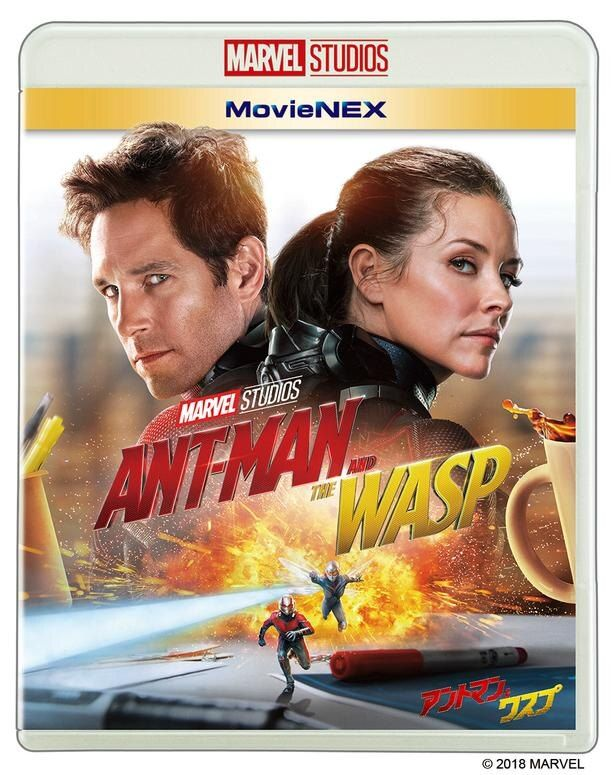 『アントマン&ワスプ』MovieNEXは19年1月9日(水)発売!