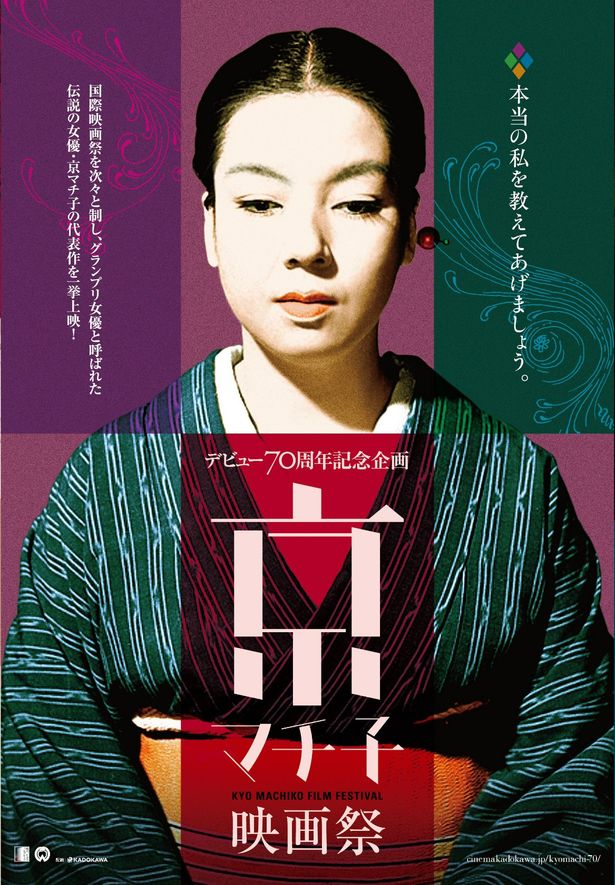 デビュー70周年!「京マチ子映画祭」の開催が決定