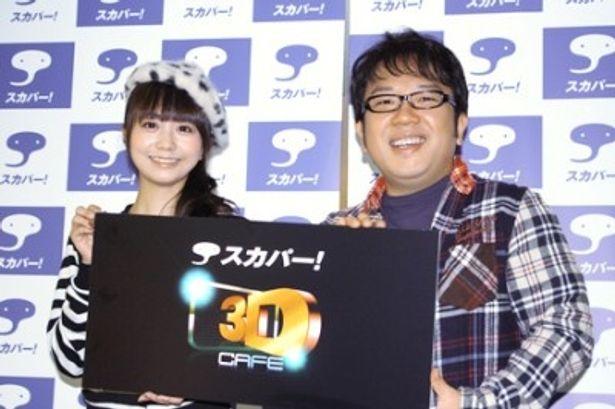 「スカパー!3D Cafe」のオープニングイベントに登場した福田萌、天野ひろゆき(写真左から)